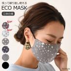 【福袋対象】マスク おしゃれ メンズ レディース 洗える 布 春夏 柄 プリント コットン 星 花 立体
