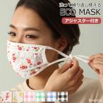 【福袋対象】マスク 洗える 綿100% 布マスク 柄 アジャスター プリーツ 立体 コットン生地 調節 大人 レディース 個包装 繰り返し 紫外線 布