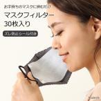 【福袋対象】マスクフィルター シート 不織布 両面シール付き 30枚入り 使い捨て マスク専用 取り替え 交換 大人用 清潔 化粧崩れ対策