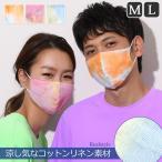 【福袋対象】マスク 洗える 繰り返し 接触冷感 夏用 夏マスク 夏 立体 布 リネン 綿 クール 個包装 紫外線対策 ピンク タイダイ 血色マスク