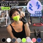 マスク 夏用 涼しい 洗える 吸水速乾 立体 抗菌 消臭 UVケア フィット 繰り返し使える レディース メンズ 個包装 スポーツ