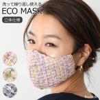 マスク おしゃれ レディース 洗える 秋 冬 ツイードマスク 大人用 大きめ かわいい 上品 個包装 サステナブル