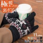 手袋 レディース ねこ 毛糸 手編み 5本指 グローブ 防寒 小物 フリース 暖かい ヒツジ トナカイ ネコ キツネ メール便