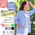 UVパーカー レディース フード付 長袖 UVケア ラッシュガード カーディガン 羽織り 無地 レディース 紫外線対策