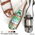 水筒カバー 水筒ホルダー 肩掛け おしゃれ  PUレザー ドリンク ペットボトル ベビーカー アウトドア フェス レジャー 学校の画像