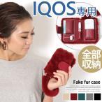 IQOSケース アイコスケース カバー ポーチ IQOS iqos アイコス ケース フェイクファー レディース