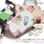 定期入れ 学生 パスケース おしゃれ コインケース レディース コスメ柄 財布 ミニ財布 小銭入れ カード収納 小さい財布