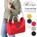 トートバッグ レディース メンズ 2way キャンバス ユニセックス バッグ カバン ショルダーバッグ A4 旅行 マザーズバッグ