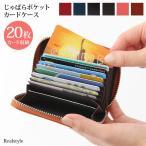 カードケース レディース メンズ じゃばら アコーディオン カードホルダー カード入れ 名刺入れ カード収納 大容量 フェイクレザー