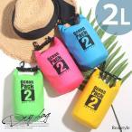 防水バッグ 2L ドライバッグ 海 プール ダイビング バッグ ショルダー アウトドアバッグ プールバッグ 水泳 海水浴 ポーチ 期間限定ポイント10倍