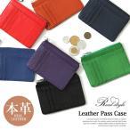 定期入れ カードケース 小銭入れ メンズ レディース パスケース 薄い コンパクト ミニ財布 ビジネス フラグメントケース