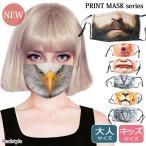 マスク ハロウィン 仮装 コスプレ イベント コスチューム 小物 おもしろ雑貨 大人用 子ども用 女性用 男性用 パーティーグッズ 変装 立体
