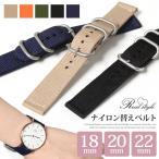 時計ベルト 替えベルト 工具付き ナイロン ウォッチベルト 時計 腕時計ベルト ナイロンベルト ベルト NATOベルト ストラップ メンズ レディース