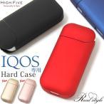IQOS ケース ハードケース アイコス 2.4Plus iqosケース 電子タバコ おしゃれ タバコケース 無地 耐衝撃 保護ケース