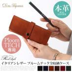 ������ �ץ롼��ƥå� �����ꥢ��쥶�� �ܳ� Dom Teporna �ץ롼��ƥå������� �Żҥ��Х� Ploom TECH �쥶�������� USB���㡼���㡼 �����ȥ�å�