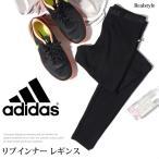 レギンス タイツ スパッツ アディダス adidas レディース ボトムス GUNZE グンゼ リブ スポーツインナー AP1761