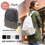 リュック ママリュック レディース バッグ デイパック 鞄大容量 Legato Largo レガートラルゴ