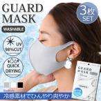 【福袋対象】冷感マスク 夏用 涼しい 冷えマスク 接触 ひんやり 洗える GUARD MASK 吸水速乾 立体 UVカット 繰り返し使える 紫外線対策