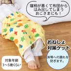 おねしょ パンツ ズボン おねしょケット おねしょ対策 スカート 防水 トイレトレーニング 子供 子ども キッズ 女の子 男の子