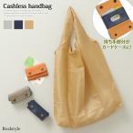 トートバッグ レディース メンズ ハンドバッグ ショッピング 買い物 キャッシュレス対応 エコバッグ コンパクト 折り畳み