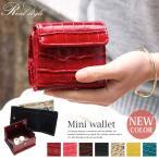 財布 3つ折り ミニ財布 サイフ レディース 型押し カード入れ お財布 メール便