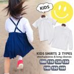 ポロシャツ キッズ 半袖 長袖 子供 白 男の子 女の子 学校 幼稚園 保育所 スクール