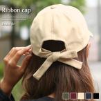 キャップ 帽子 レディース ローキャップ CAP バック リボン おしゃれ ぼうし りぼん 大人 かわいい 無地 カジュアル 2001m50