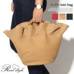 トートバッグ レディース ラッフル バッグ カゴバッグ かごバッグ バスケットバッグ フリル 夏 ビーチ 鞄 かばん 舟型 巾着 A4 大きめ