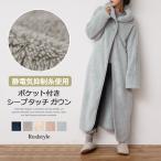ポケット付き シープタッチ ガウン ルームウェア レディース メンズ 着る毛布 ナイトガウン ナイトウェア 2001m