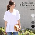 ショッピングカットソー カットソー レディース ビッグ ドルマン トップス Tシャツ 無地 半袖 ゆったり 大きめ 大きいサイズ シンプル ベーシック Vネック