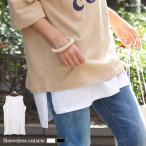 レイヤード タンクトップ カットソー Tシャツ レディース ノースリーブ スリーブレス 重ね着 インナー テールカット スリット 裾 綿100% 2010m