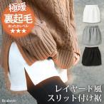 裏起毛 付け裾 レディース レイヤード風 暖か つけ裾 重ね着風 無地 フェイク レイヤードバンド 腹巻 腹巻き インナー スウェット