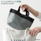 バッグインバッグ 小さめ 軽い 整理 インナーバッグ バッグオーガナイザー 収納 トートバッグ ミニバッグ 軽量