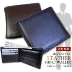 財布 二つ折り メンズ 本革 ブランド 人気 多機能 大容量