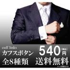 Cuff - カフスボタン メンズ アクセサリー Yシャツ