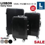 少々難あり キャリーケース Lサイズ 送料無料 キャリーバッグ キャリーカート スーツケース 軽量 丈夫 おしゃれ TSAロック