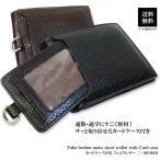 二つ折り財布 メンズ フェイクレザー カードケース付き メール便 送料無料 長財布 小銭入れ コインケース 名刺入れ パスケース 定期入れ