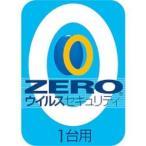 ソースネクスト ZERO ウイルスセキュリティ 1台 【ダウンロード版】