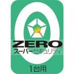 ソースネクスト ZERO スーパーセキュ