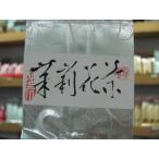 【中国茶・台湾茶・ジャスミン茶】茉莉花茶(もーりーふぁーちゃ)120g