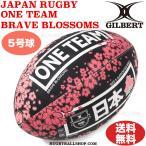 ラグビー 日本代表 サポーターボール 5号 ブレイブ・ブロッサム GB-9341
