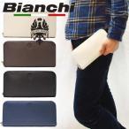 ビアンキ Bianchi 本革 レザー ラウンドファスナー長財布 ジッパーウォレット 日本正規品 メンズ レディース さいふ 小銭入れ 札入れ おしゃれ ビジネス