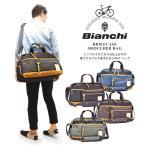 ボストンバッグ ビアンキ Bianchi ショルダーバッグ メンズ ブリーフケース ビジネスバッグ 斜めがけ おしゃれ 旅行 機能美 軽量 容量