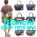 トートバッグ ビアンキ Bianchi ショルダーバッグ メンズ ブリーフケース ビジネスバッグ 斜めがけ おしゃれ 旅行 機能美 軽量 容量