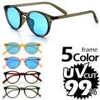 ショッピングサングラス サングラス UVカット 紫外線カット99% ボストン ラウンド セルフレーム