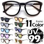 ショッピングサングラス サングラス UVカット 99% 紫外線カット ウェリントン ボストン ライトカラーレンズ 薄い 色 伊達メガネ