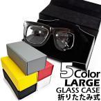 折りたたみ シンプルラージメガネケース 眼鏡ケース メガネ入れ 収納ボックス サングラスケース メンズ レディース 激安 特価 安い 格安 SALE セール