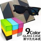 注文殺到 全9色折りたたみメガネケース 眼鏡ケース メガネ入れ 収納ボックス サングラスケース メンズ レディース 激安 特価 安い 格安 SALE セール