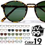 ショッピングサングラス サングラス UVカット 99% 紫外線カット ボストン ウェリントン ライトカラーレンズ