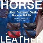 本革鞄 レザーバッグ ショルダーバッグ メンズ レディース バトラーバーナーセイルズ 馬革×本革 ショルダーバッグ